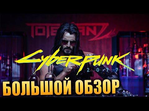 Предварительный обзор Cyberpunk 2077. Геймплей, сюжет, подробности, слухи по игре Киберпанк 2077