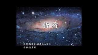 祈禱 (Prayer) Tzu Chi Gebet (Typhoon Yolanda)