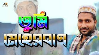 মেহেরবান তুমি | Bangla Islamic Gojol | Ashike Rasool Naat