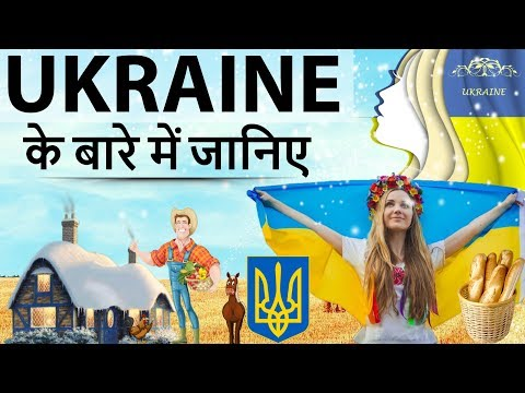 युक्रेन देश के बारे में जानिये - Know everything about Ukraine country in simple language
