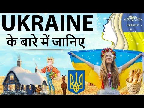 युक्रेन देश के
