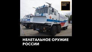 В России создали оружие нелетального действия «Филин»
