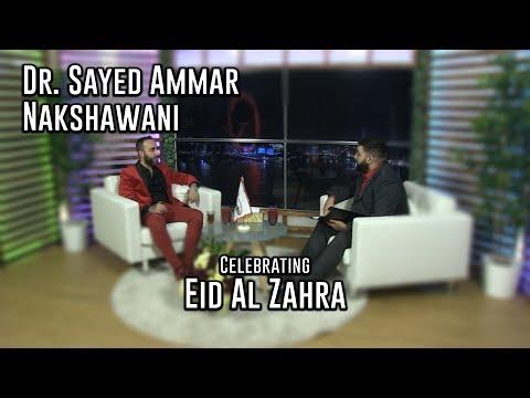 Dr. Sayed Ammar Nakshawan - Eid Al Zahra Special - 2017