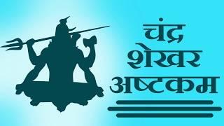 चन्द्रशेखराष्टकम् - Chandra Shekhar Ashtakam with Hindi Lyrics (Easy Recitation Series)