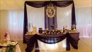 Фиолетовая свадьба Михаила и Татьяны