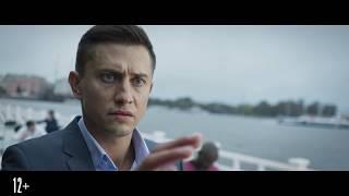 Рубеж — Специальный трейлер