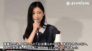 壇蜜さん迎え医療フォーラム、秋田魁新報社さきがけホール