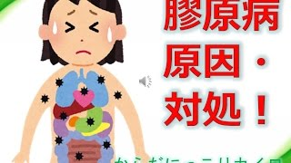 膠原病の原因と症状 | 倉敷市「からだにっこりカイロ」!