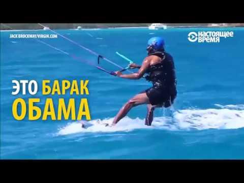 Что делает Барак Обама после отставки?