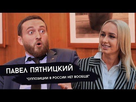 Павел Пятницкий. Почему хотел уничтожить Полонского? Кто такой Навальный? Поступление в РПУ.