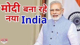 Modi के Leadership में बन रहा है New India, आप भी देखिए Journey | MUST WATCH !!!