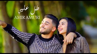 أمير عموري - طل عليي | AMIR AMURI - TOLL AALAYE (OFFICIAL MUSIC VIDEO) 2020
