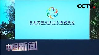 [中国新闻] 亚洲 文明之光 亚洲发展需要文明的力量 | CCTV中文国际