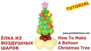 ЁЛКА ИЗ ВОЗДУШНЫХ ШАРОВ своими руками МК christmas tree