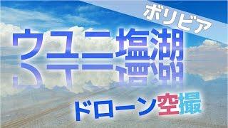 ウユニ塩湖でドローン空撮したら絶景だった!! Uyuni drone Dji Phantom3