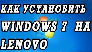 Как установить Windows 7 на ноутбук Lenovo.   Установка всех драйверов сетевую, видео, вай фай
