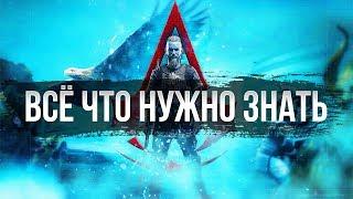 Assassin's Creed Ragnarok: История, Карта, Кооператив, Рейды, Дата Выхода и Другие Подробности!