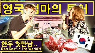 BEST Beef In The World?!.. British Mum's Korean Tour Day 11! (198/365) 영국 엄마의 한국 투어 열한번째날!