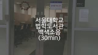 서울대학교 법대도서관 백색소음(2시간) / 공부할때듣는 ASMR
