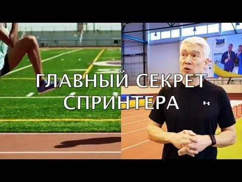 Как бежать (максимально) быстро и не порвать мышцы ЗПБ? Валерий Жумадилов.
