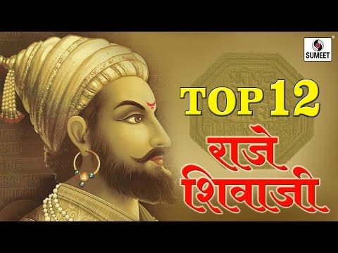 Top 12 Raje Shivaji - Chhatrapati Shivaji Maharaj Songs - Sumeet Music