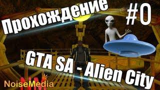 GTA SA - Alien City | #0 - Интро | Прохождение