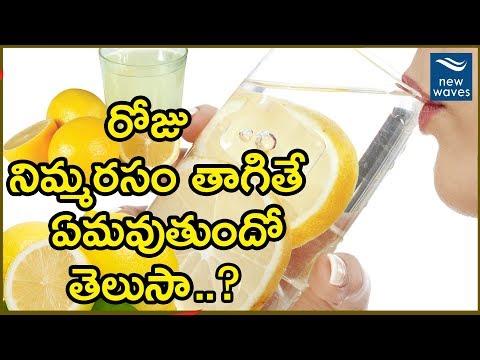 నిమ్మరసంతో కలిగే ప్రయోజనాలు   Top most Benefits for Lemon Juice   #Healthtips   New Waves