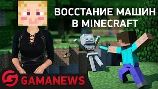 GamaNews. Minecraft; Horizon: Zero Dawn; Доходы в киберспорте