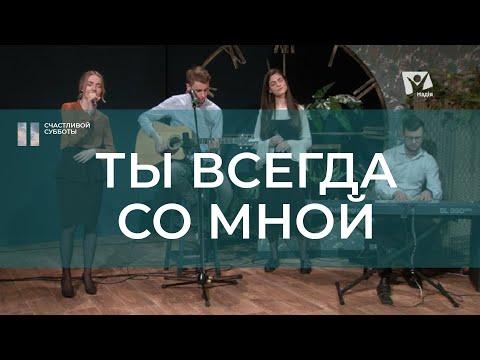 Ты всегда со мной | Христианские песни | Счастливой субботы