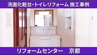 洗面化粧台・トイレリフォーム リフォームセンター京都