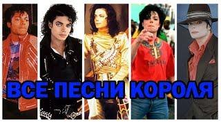 Все песни Майкла Джексона (1979-2009)
