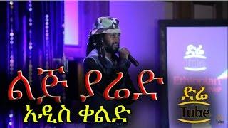 Lij Yared Comedy on DireTube Award