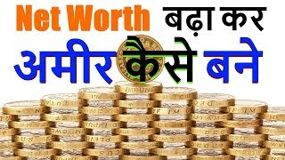 रिच कैसे बने| How to save money| How to Get Rich| Paise wale Kaise bane-Hindi|Success and Happiness