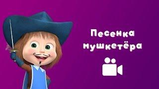 ПЕСЕНКА МУШКЕТЁРА ⚔ Мультфильм Маша и Медведь 🎶 Три Машкетёра