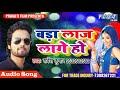 Terbaru Dj Remix Bada Laaj Lage Ho Singer