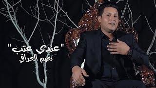 نعيم السلطان - عندي عتب (حصرياً) | 2019 | (Naeim Al-iraqi - 3indi 3atab (Exclusive