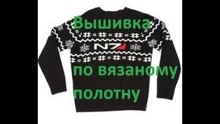 Вышиваем буквы по вязаному свитеру 🙋Вязание с Аленой Никифоровой❤