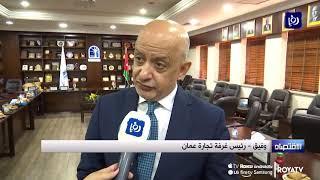 اتفاقية تعاون تجاري بين غرفتي تجارة عمان ورام الله - (8-9-2019)