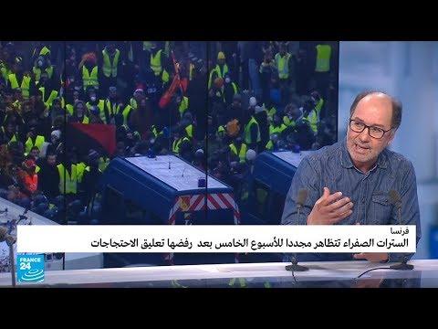 حركة -السترات الصفراء-.. ثقافة الاحتجاج راسخة في المجتمع الفرنسي  - نشر قبل 27 دقيقة