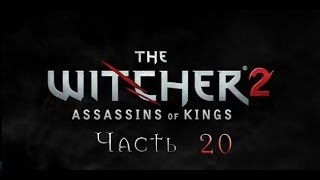 """Прохождение игры """"Ведьмак 2: Убийцы Королей"""", часть 20"""