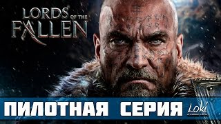 Lords of the Fallen - Пилотная серия