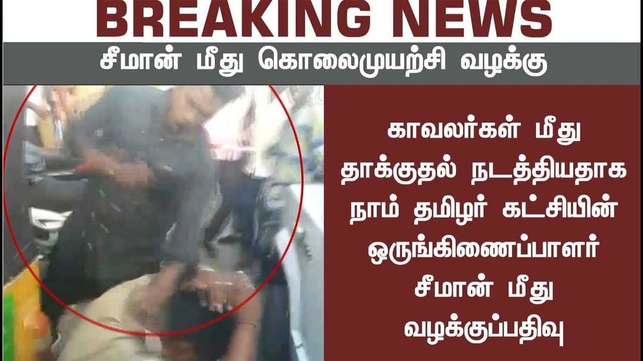 Image result for naam tamilar cop was beaten