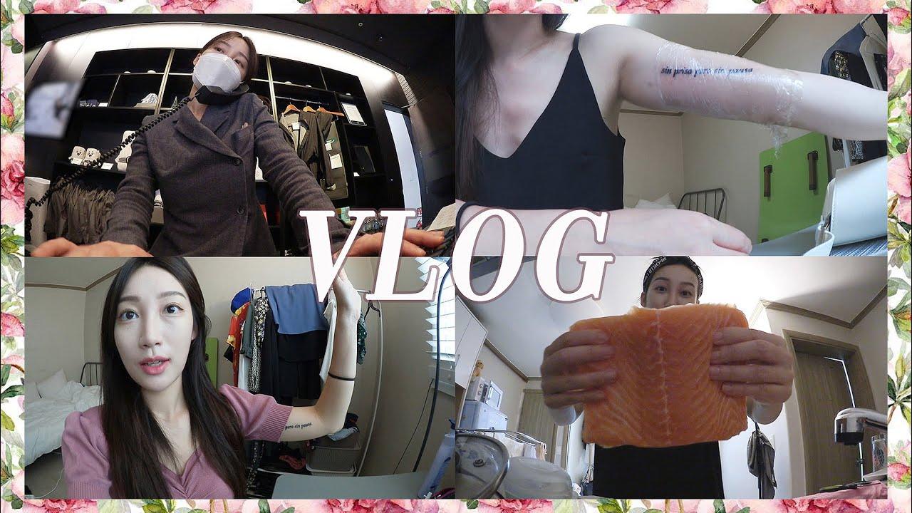 [언니 Vlog] #28 서비스업에대한로망..? 할많하않 I 새로운레터링타투후기 (feat. 일주일후) I 연어를좋아하다못해회떠먹는일상