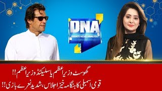 National Assembly Heated Debate Against PM Imran Khan | DNA | 23 April 2019