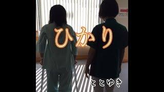 ハンバートハンバートのアルバム「家族行進曲」の収録曲「ひかり」を耳...