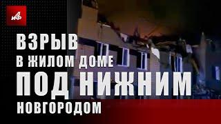 Взрыв в жилом доме под Нижним Новгородом