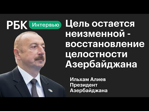 Президент Азербайджана Ильхам Алиев описал конфликт в Нагорном Карабахе - «будем идти до конца»