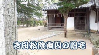 撮影日:2015年3月7日(土) 関連動画・・・ ◇松陰神社・松下村塾 ...