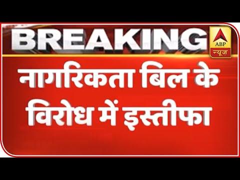 Maharashtra Police IG Abdur Rehman Resigns Over CAB | ABP News