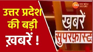 Hindi Latest News | Super Fast खबरें UP | Corona Case In Uttar Pradesh | Lockdown News Hindi | Covid